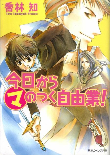 Kyo Kara Maoh novel