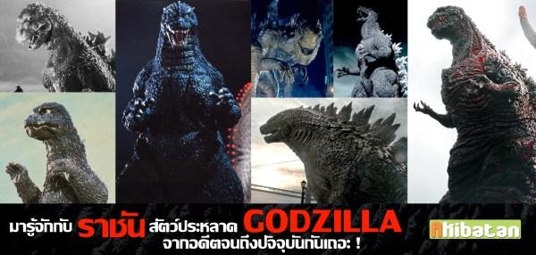 Godzilla header s