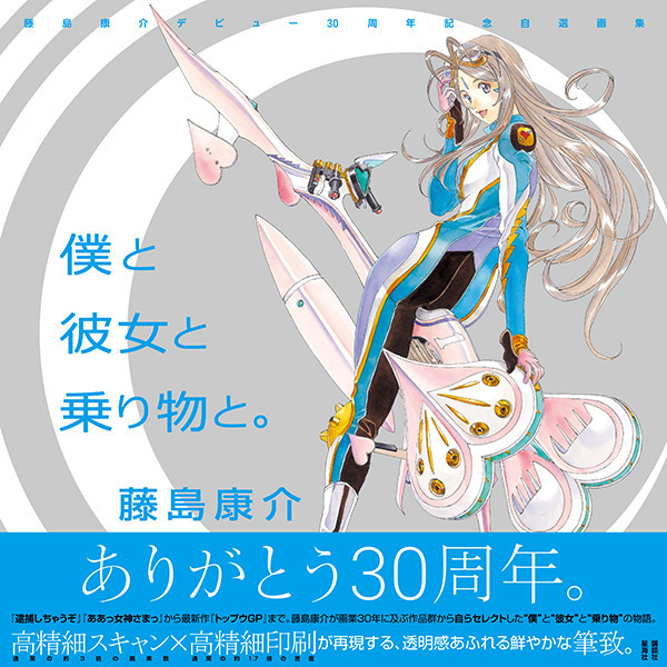Fujishima-artbook-works-30th-ann-01