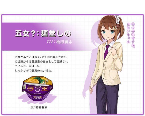 eat-your-ramen-with-ar-girl-05