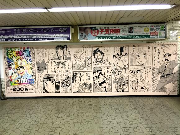 farewell-kochikame-in-train-station08