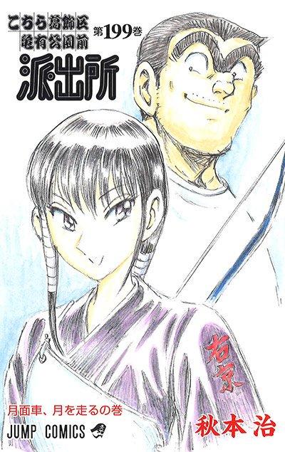 kochikame-manga-ends02