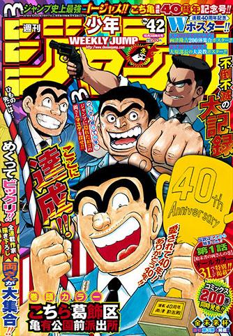 kochikame-manga-gets-collaborations-with-11-shonen-jump-manga-01