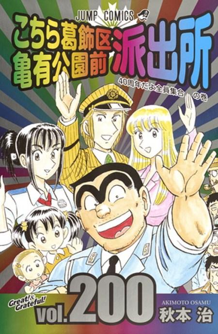 kochikame-manga-gets-collaborations-with-11-shonen-jump-manga-02