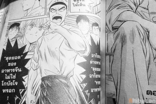 recommend-legendary-foods-manga-series-08