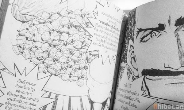 recommend-legendary-foods-manga-series-09