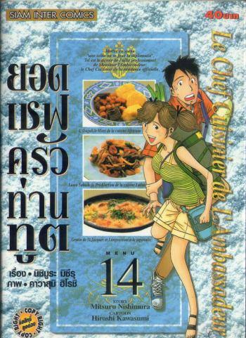 recommend-legendary-foods-manga-series-12