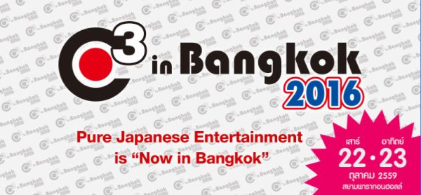 c3-in-bangkok-2016-artists-introduce-10