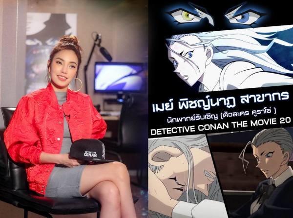 detective-conan-the-movie-20th-the-darkest-nightmare-02