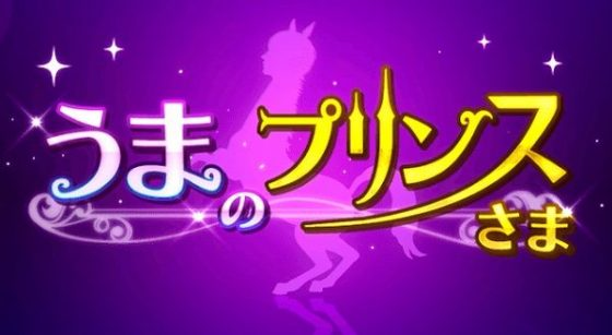 horse-dating-otome-game-01