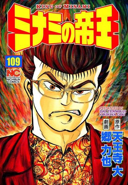long-japan-manga-08