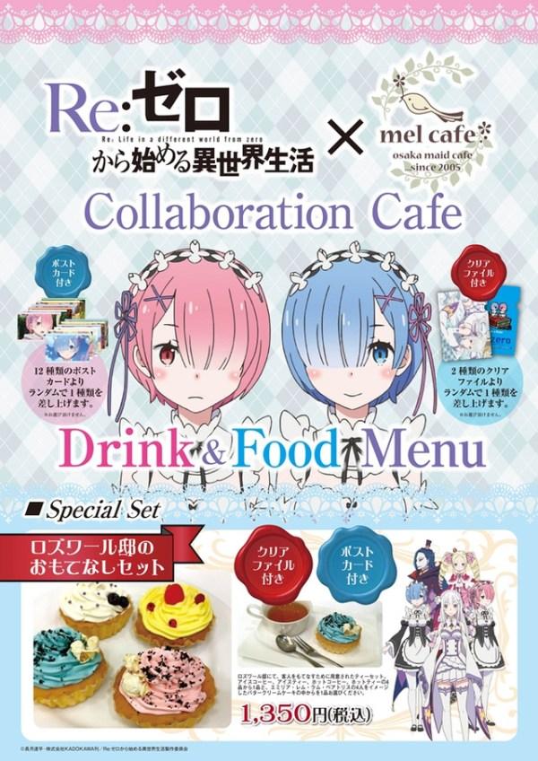 re-zero-maid-cafe-in-osaka-04