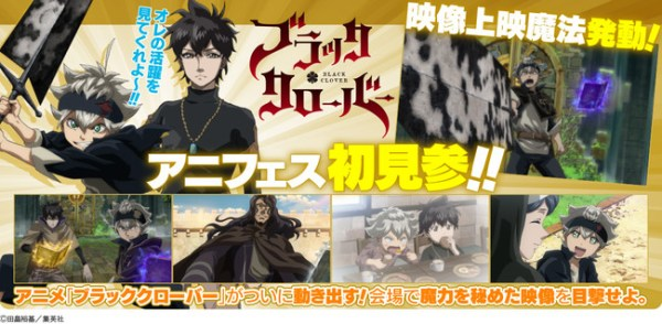 voice-cast-in-black-clover-event-anime-01