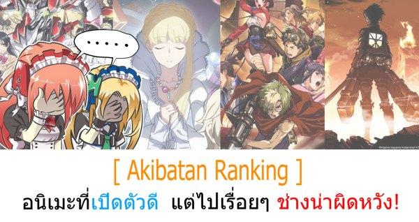 akibatan-ranking-06