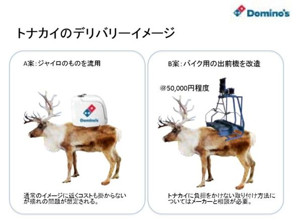 dominos-pizza-japan-take-reindeer-delivery-pizza-03