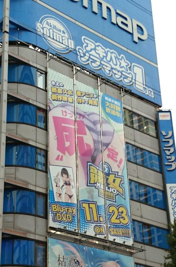 keijo-giant-bill-board-in-akihabara-02