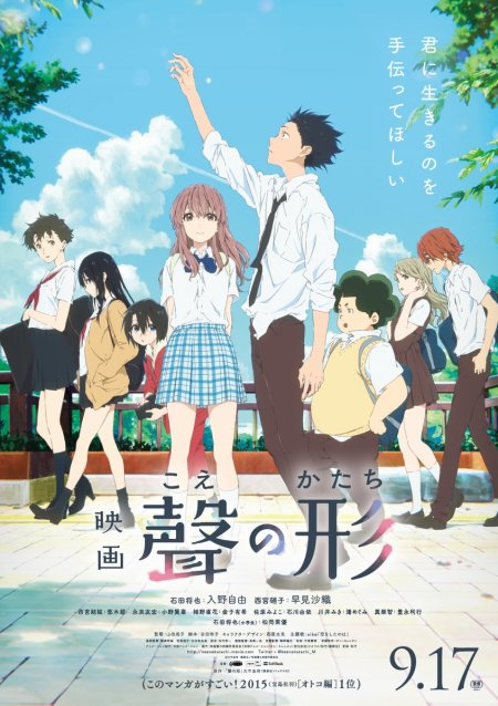 koe-no-kitachi-anime-movie-earns-2-1-billion-yen-01