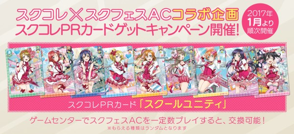 new-trailer-arcade-game-love-live-school-idol-festival-afterschool-activity-03