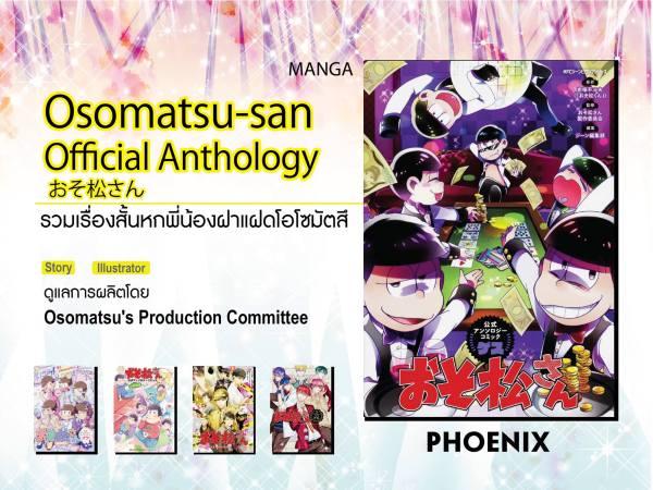 osomatsu-san-official-anthology