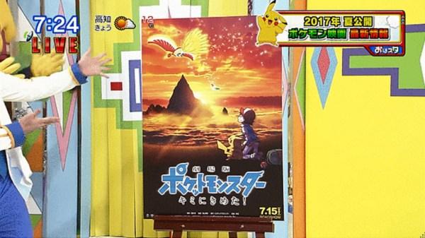 pokemon-movie-2017