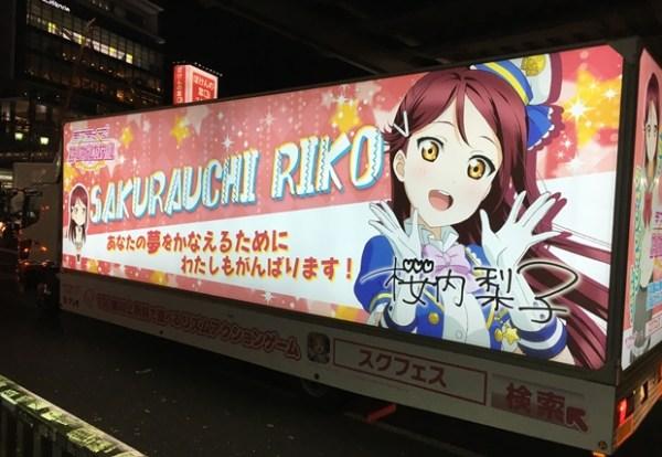riko-sakurauchi