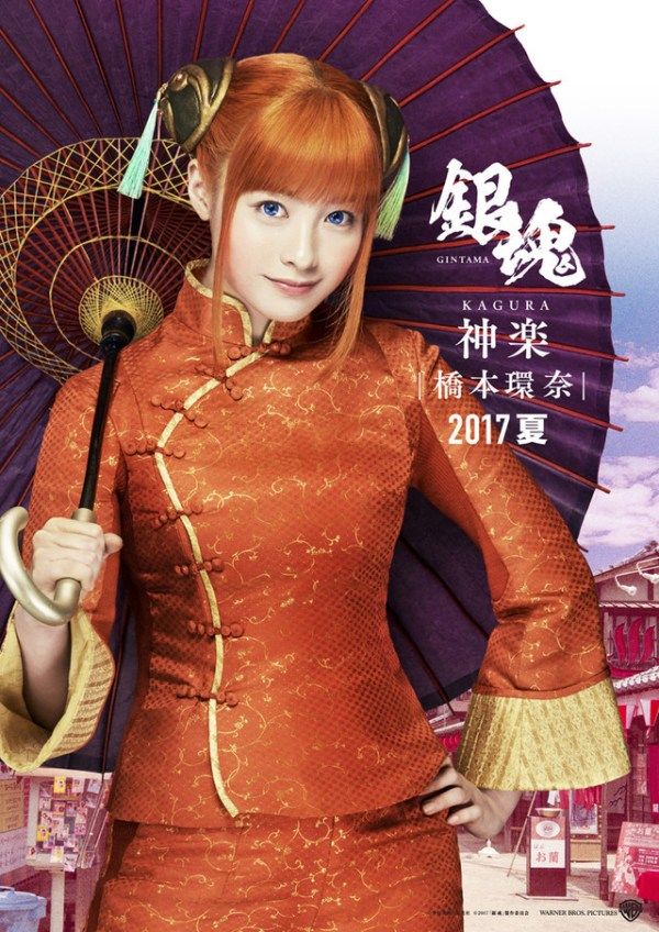 gintama-live-action-movie-posters-reveal-cast-in-costume-04