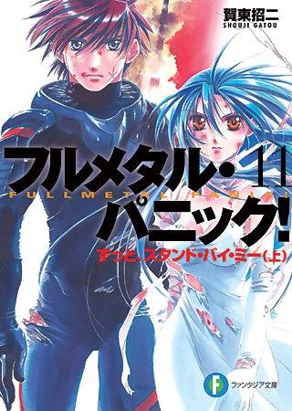 light-novel-story-part-1-02