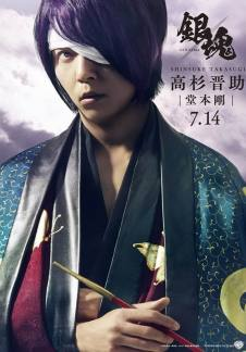 akibatan-review-gintama-live-action-characters-07