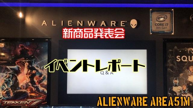 ALIENWARE新商品発表会サムネ