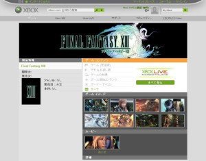 ffxiii_accidnet_xbox_japan_01