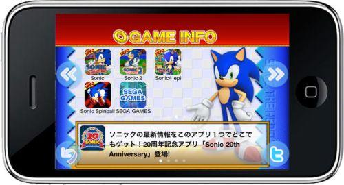 Aplicación Sonic 20th Aniversario