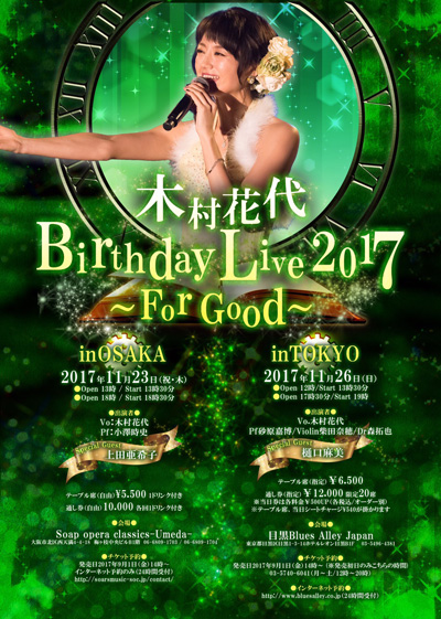 木村花代 Birthday Live 2017 ~For Good~