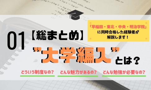 """「""""大学編入""""総まとめ」のアイキャッチ画像"""