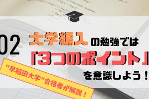 """""""早稲田大学""""合格者が伝授する「大学編入の勉強で意識すべきポイント」アイキャッチ画像"""