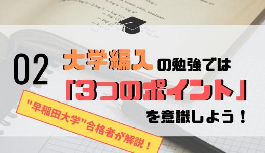 早稲田に編入!経験者が大学編入対策で重視すべきポイントを解説