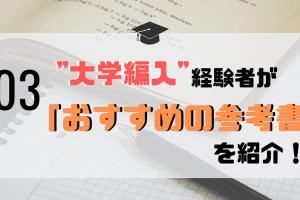 """""""大学編入 参考書""""のアイキャッチ画像"""