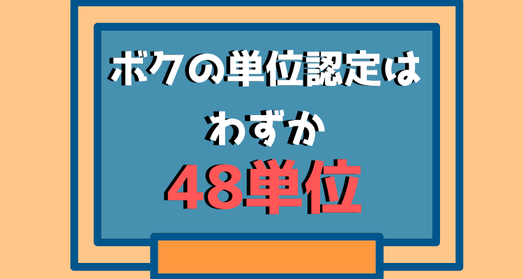 """""""編入生""""の単位認定"""
