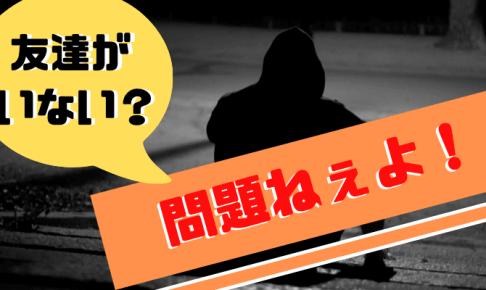 """""""大学ぼっち""""のイメージ画像"""