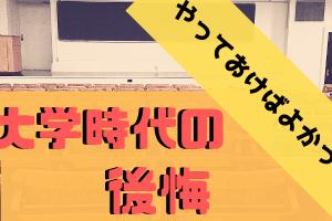 """大学時代の""""後悔""""アイキャッチ画像"""