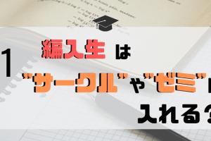 """「大学編入生は""""サークル""""や""""ゼミ""""に入れる」アイキャッチ画像"""
