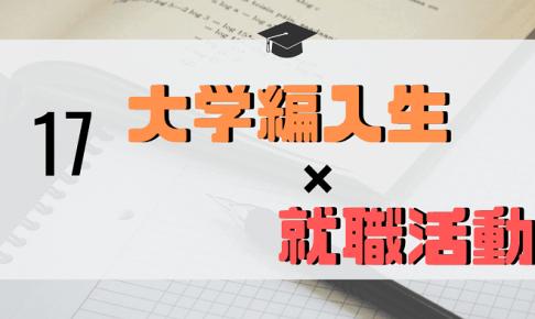 """「編入生×""""就職活動""""」のアイキャッチ画像"""