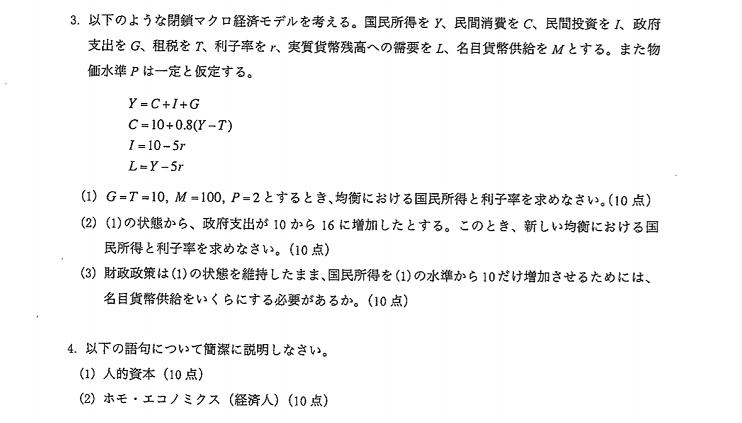 """神戸大学""""経済学部""""の過去問②"""