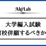 「編入試験の併願」アイキャッチ画像