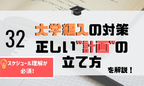"""大学編入試験の""""計画""""の立て方のアイキャッチ画像"""