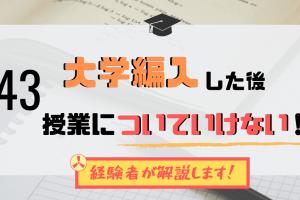 """編入生は授業に""""ついていけない""""のアイキャッチ画像"""
