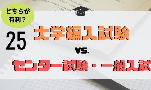 """""""大学編入試験""""vs.""""センター試験・一般入試""""のアイキャッチ画像"""