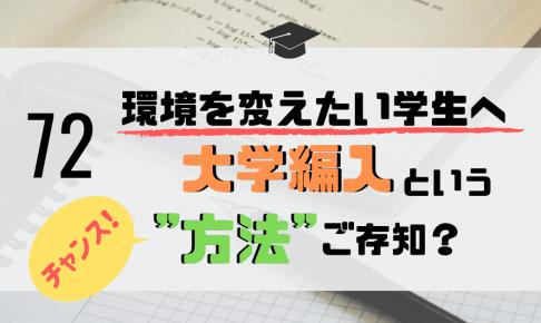 """「大学編入は環境を変える""""方法""""」アイキャッチ画像"""