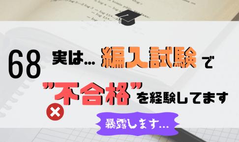 """「大学編入の""""不合格""""経験」アイキャッチ画像"""