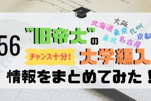 """「""""旧帝大""""の大学編入情報」アイキャッチ画像"""
