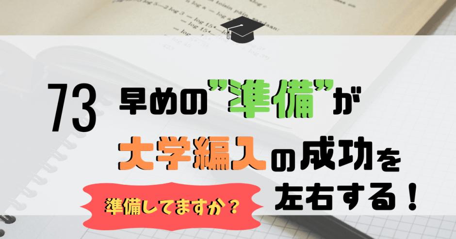 """「大学編入の""""準備""""」アイキャッチ画像"""